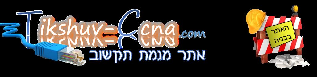 אתר מגמת תקשוב - Tikshuv-CCNA