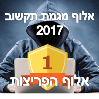 tikshuv_2017_competition