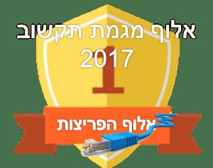 aluf_tikshuv_17_medal