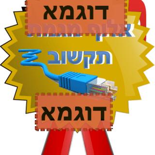 Medaly_example_tikshuv
