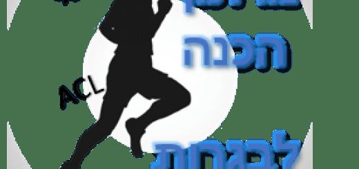 marathon_prepare_for_bagrut_tikshuv