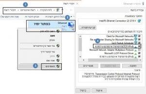 enter_ipv4_change_windows