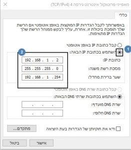 put_static_ips_in_windows