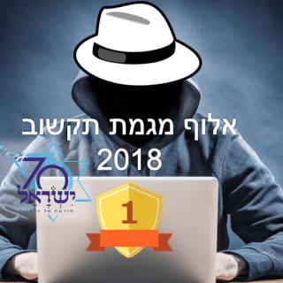 aluf_tikshuv_2018_logo2