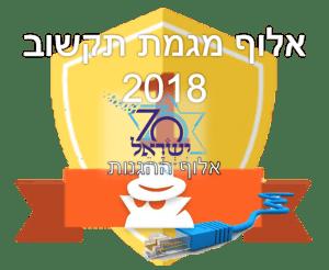 aluf_tikshuv_2018_medal
