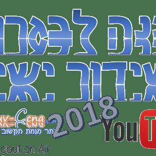 bagrut_tikshuv_webinar_2018