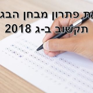 tikshuv_exam_2019