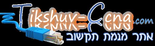 🔥 אתר מגמת תקשוב - Tikshuv-CCNA 👨💻